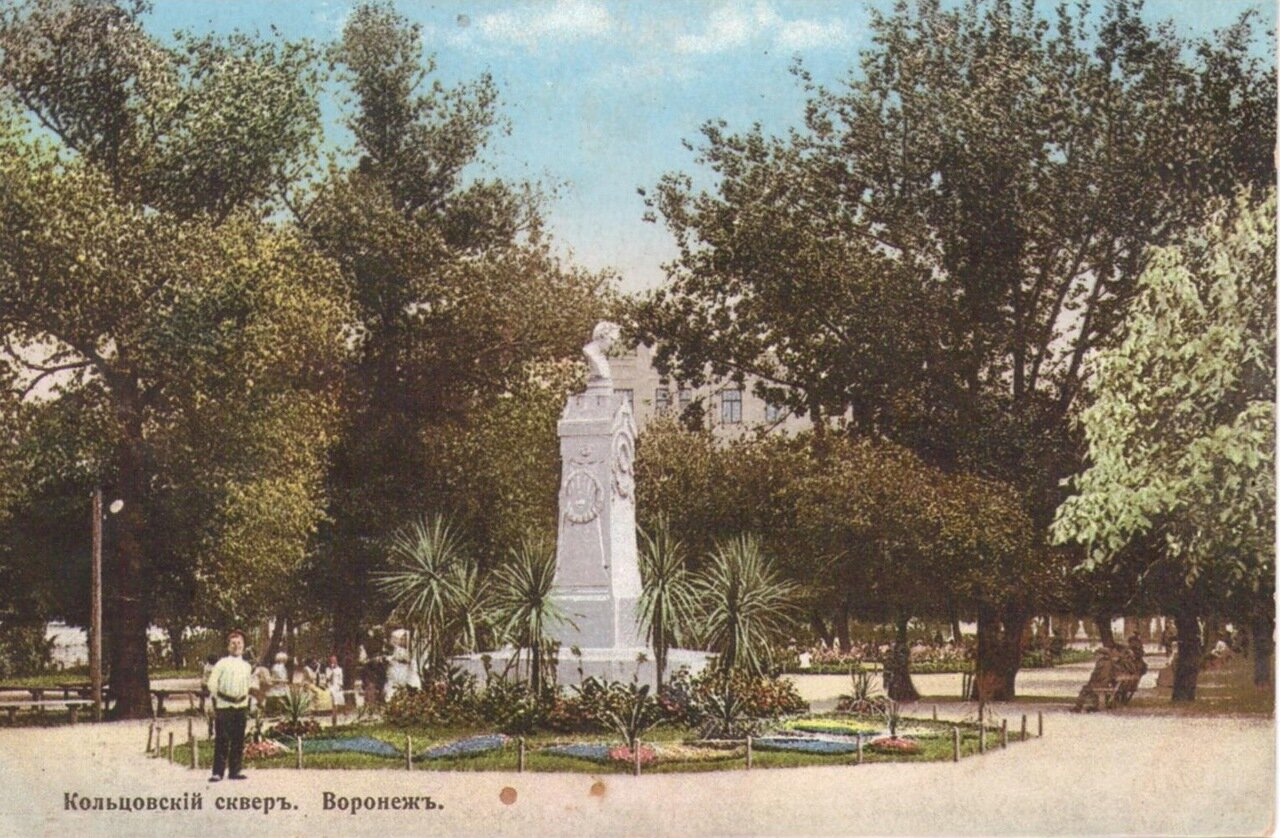 Фото старого воронежа где памятник никитину 2