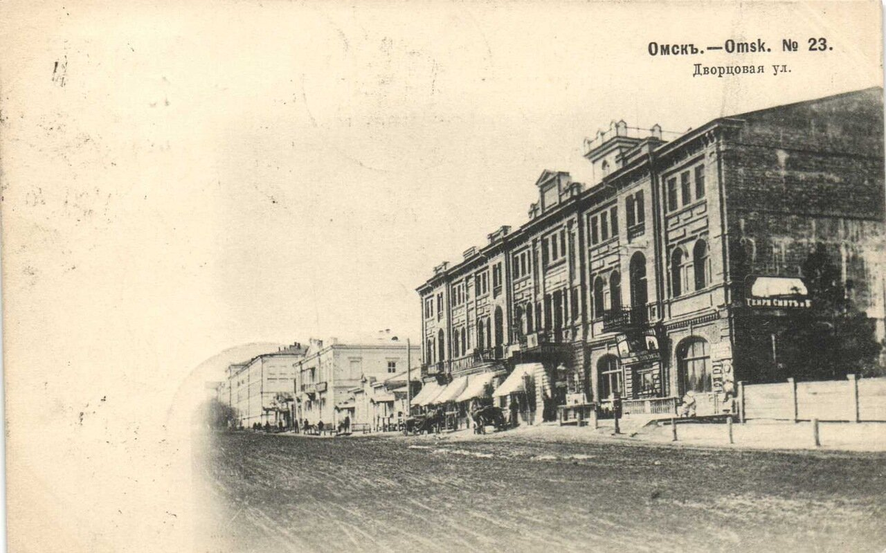Омск. Дворцовая улица