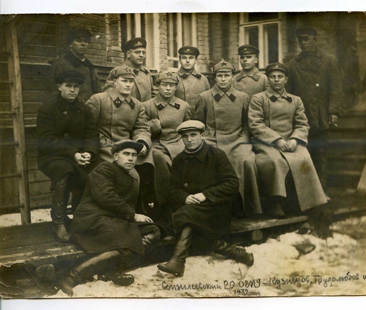Сенгилеевский  РО ОГПУ 1932