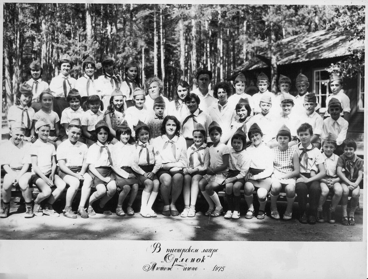 1975. Пионерский лагерь «Орленок»