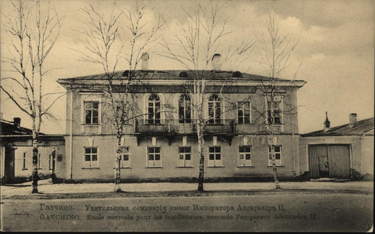 Учительская семинария имени Императора Александра II