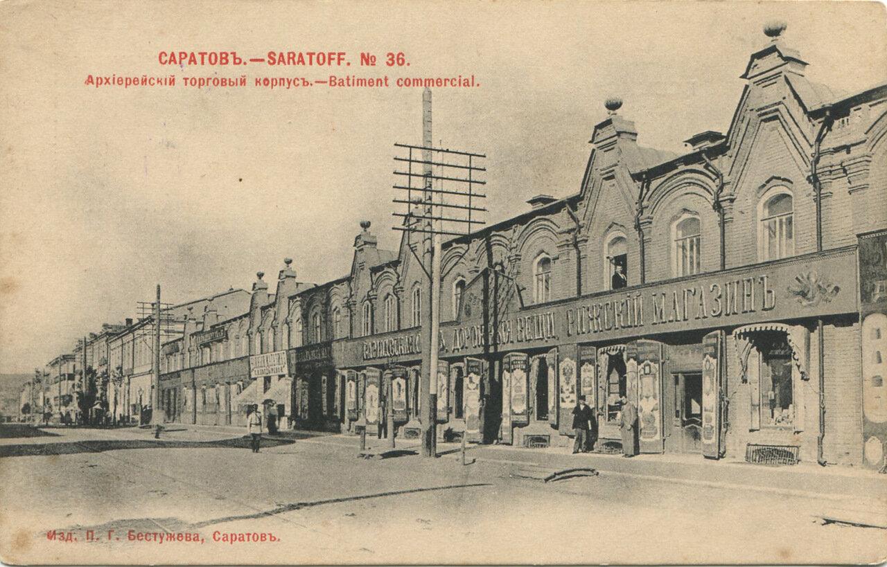Архиерейский торговый корпус