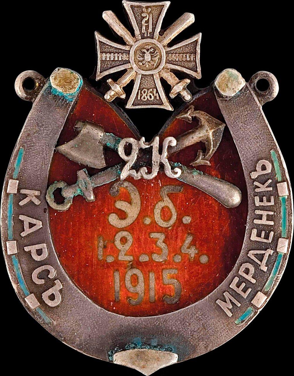 Жетон военно-конной железной дороги «Карс-Мерденек»
