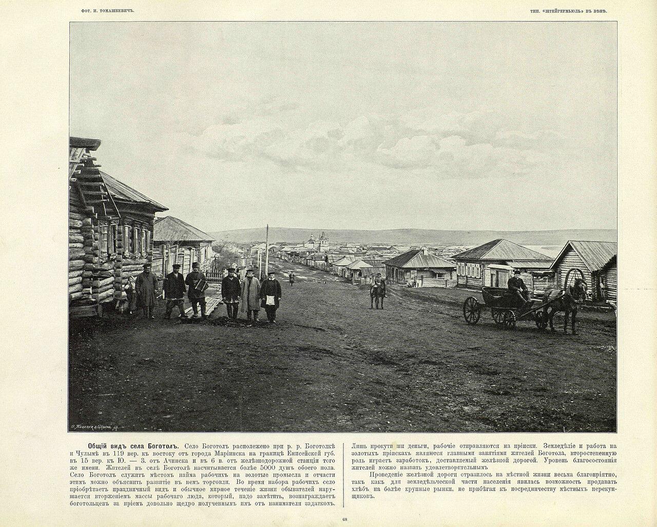 68. Общий вид села Боготол
