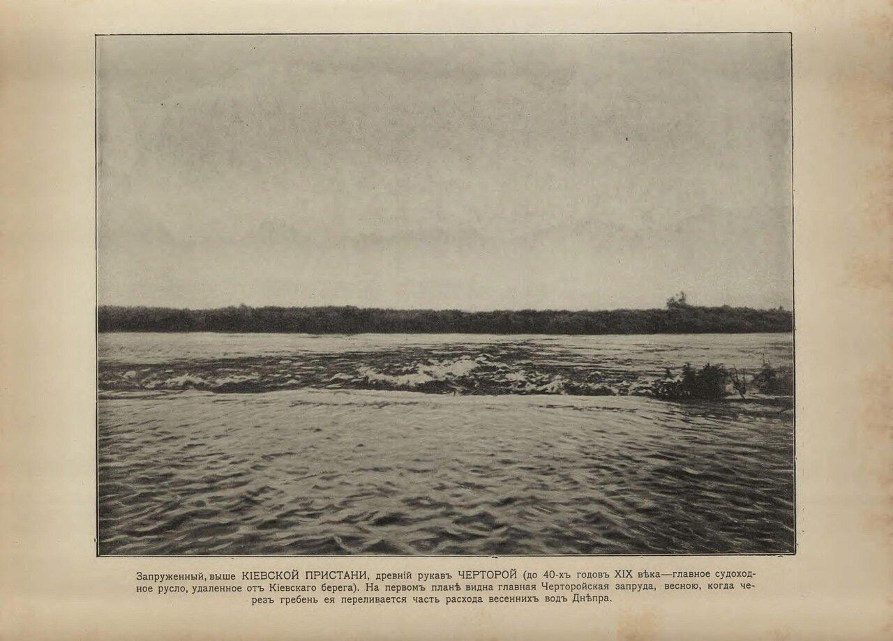 Запруженный, выше Киевской пристани, древний рукав Черторой.