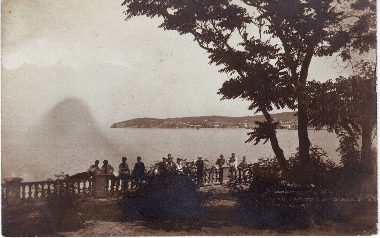 Санаторий №1 1923