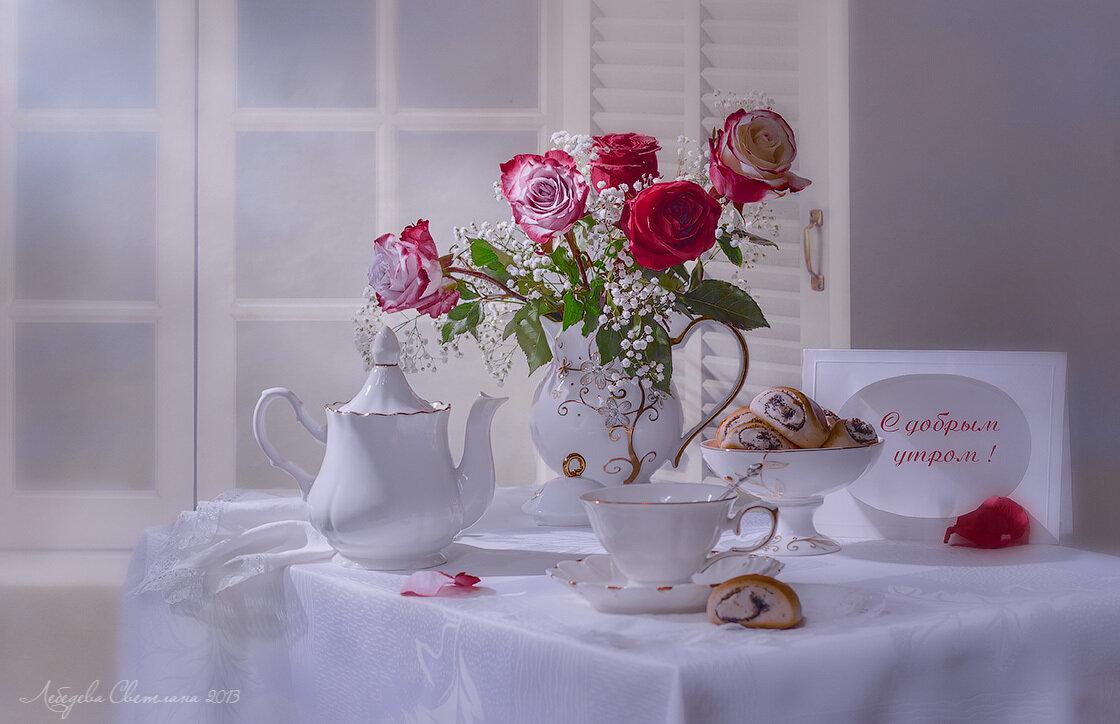 Утро с розами
