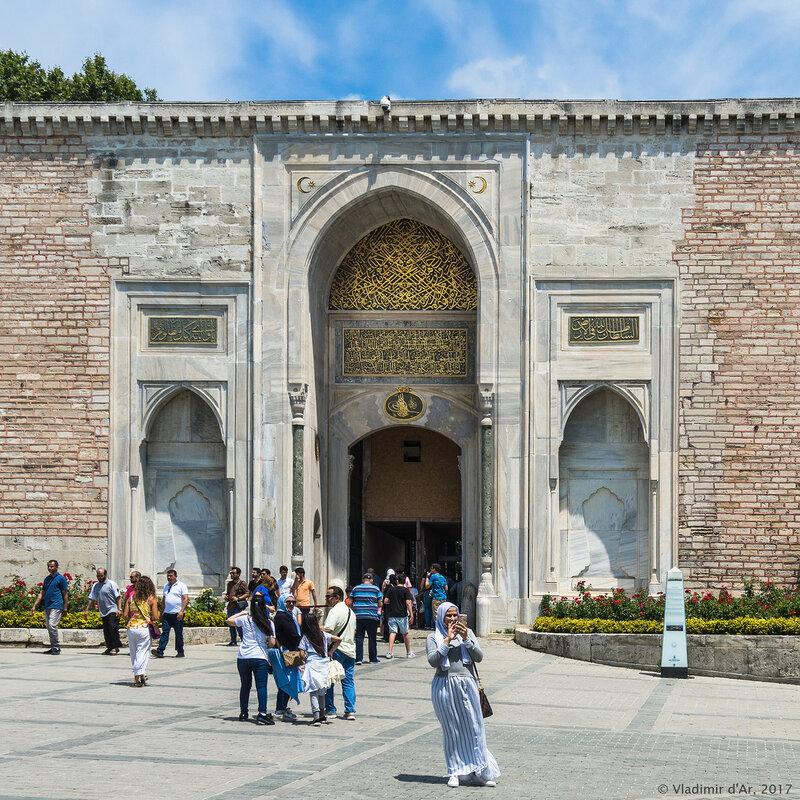 Имперские ворота дворца Топкапы