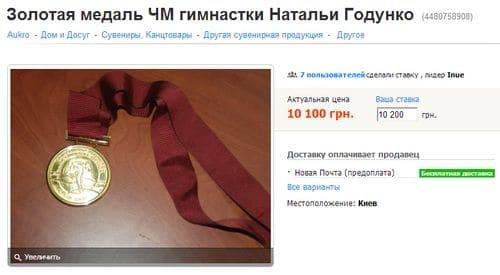 Настоящая патриотка: Украинская спортсменка продала золотую медаль, чтобы помочь нашей армии