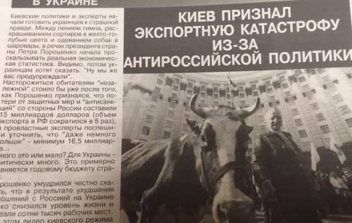 """""""Разговаривать с Украиной, пока она существует, нет никакого смысла"""": В сети показали газету, которую читают россияне Нью-Йорка (фото)"""