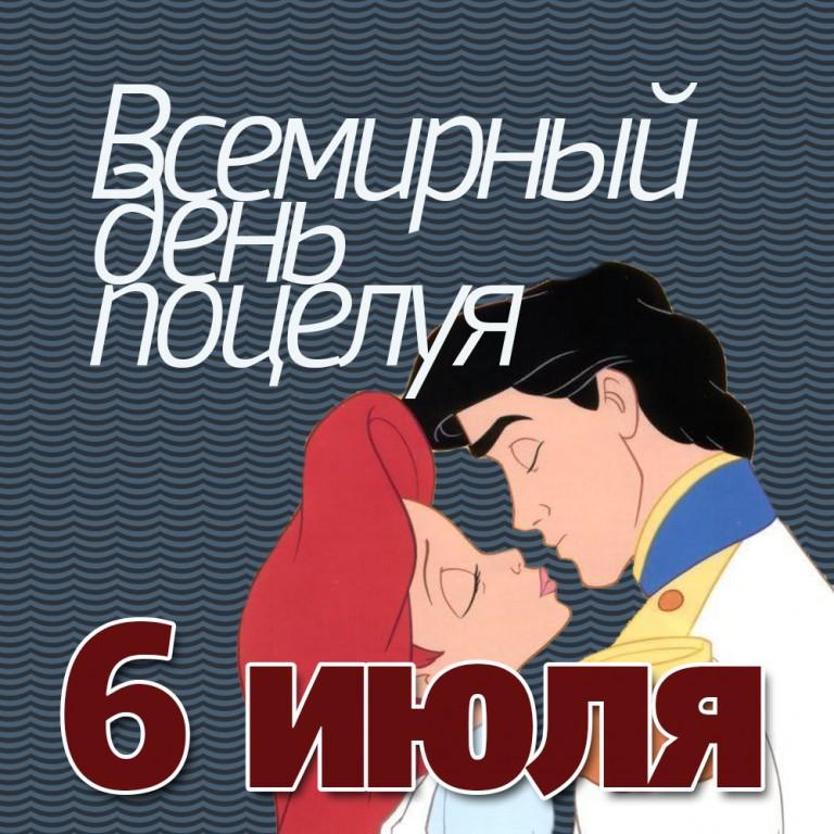 Открытки. 6 июля - Всемирный день поцелуя! Принц и Ариэль