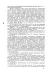 Радиостанция Р-143. Техническое описание. Приёмопередатчик