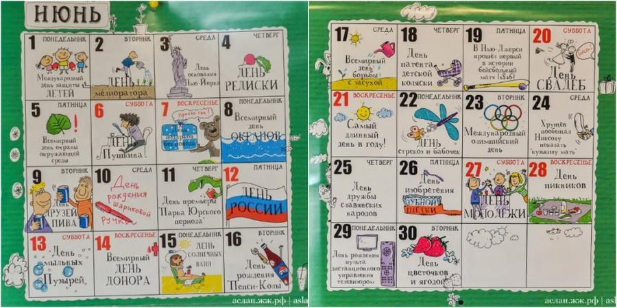 19. На стене висит забавный календарь.