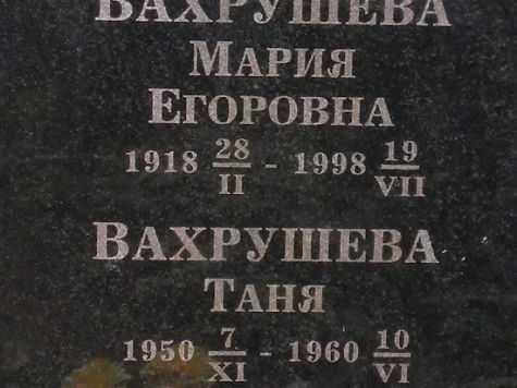 Спустя 38 лет мать Тани, погибшей на Луковом озере, похоронили в могиле дочери. Фото — Аркадий Арзам