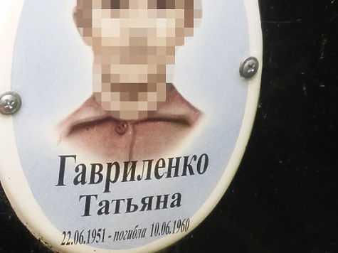 Одна из могил утонувших на Луковом озере и похороненных на старом кладбище города Электросталь. Фото