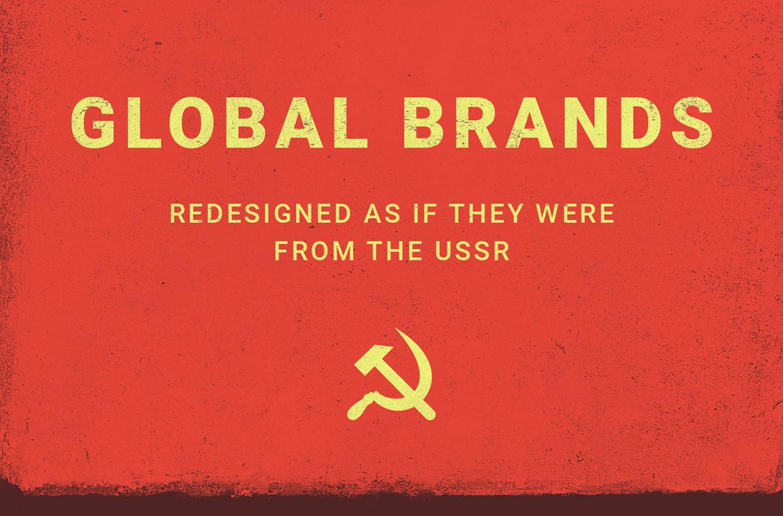 Российский дизайнер представил, как выглядели бы известные бренды в СССР (9 фото)