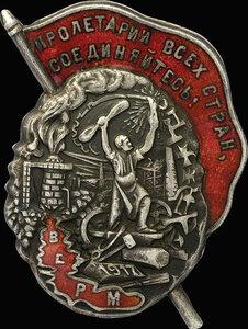 1920. Знак «Профсоюза работников металлистов»