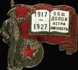 1927 г. Общество «Долой неграмотность 1917-1927»