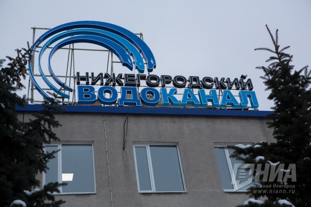 «Нижегородский водоканал» уклоняется отуплаты многомиллионного долга