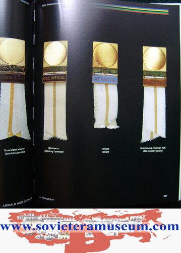 sovieteramuseum.com-olympic-games-history-4sm.jpg