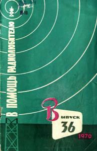 Журнал: В помощь радиолюбителю - Страница 2 0_1471dd_3183a715_M