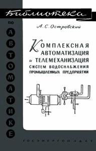 Серия: Библиотека по автоматике - Страница 2 0_14925f_c5ca9eba_orig