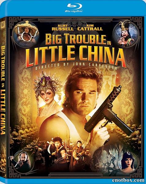 Большой переполох в маленьком Китае / Big Trouble in Little China (1986/BDRip/HDRip)
