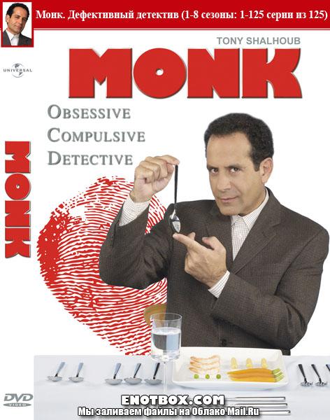 Монк. Дефективный детектив (1-8 сезоны: 1-125 серии из 125) / Monk (2002-2009/WEB-DLRip)