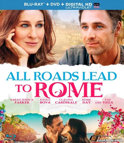 Римские свидания / All Roads Lead to Rome (2015/BDRip/HDRip)