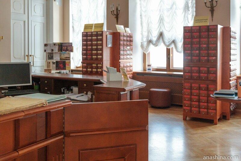 Отдел нотных изданий и звукозаписей, дом Пашкова