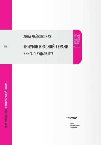 Чайковская_Триумф красной герани.jpg