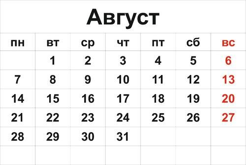 Православный церковный календарь 2007 год