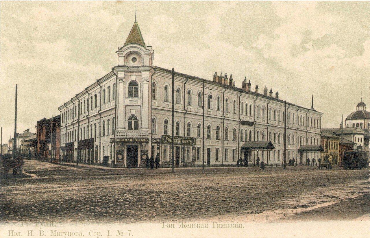 Посольская улица. Первая женская гимназия
