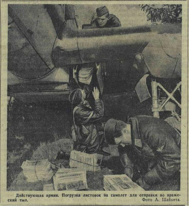 «Красная звезда», 2 октября 1941 года
