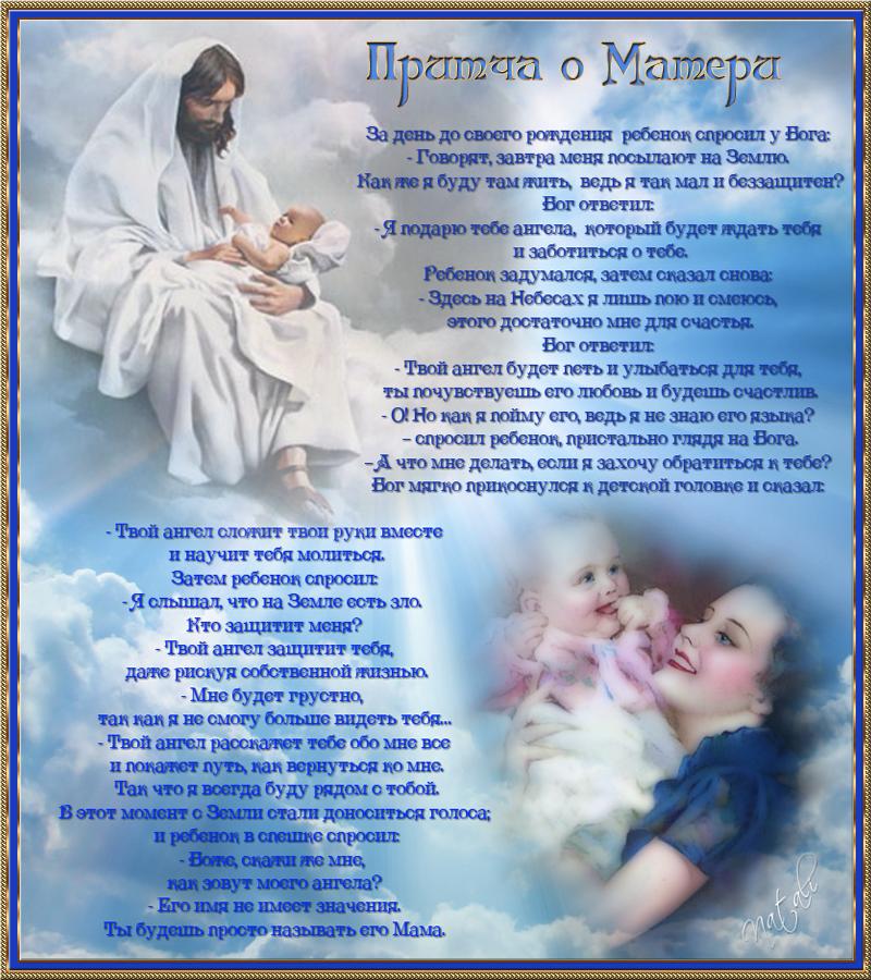Христианские картинки о маме
