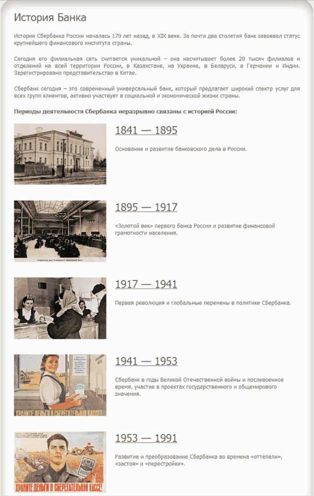 история сбербанка