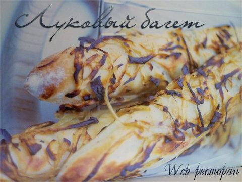 Багет рецепт с луком!