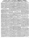 Сталинские премии за 1950 г - 4.jpg