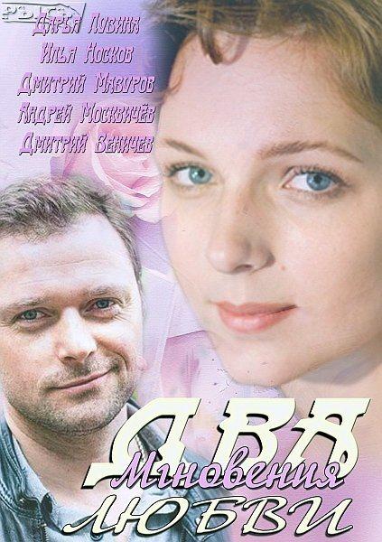Два мгновения любви (2013) HDTVRip + SATRip