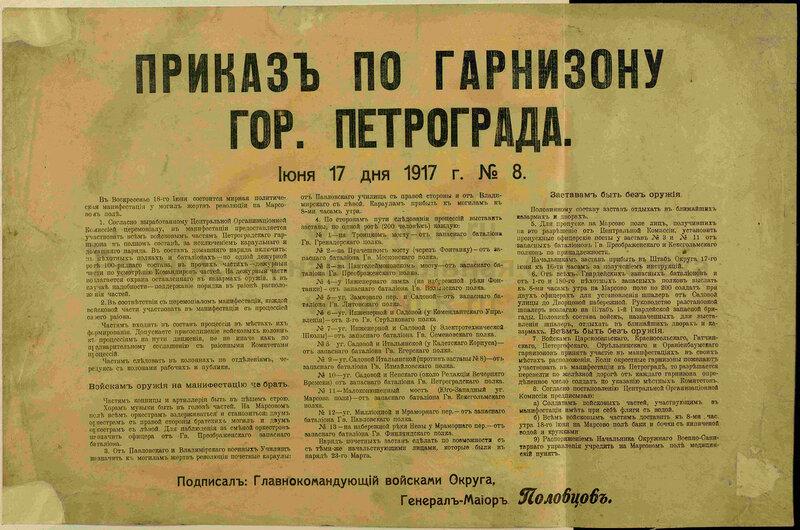 Приказ по гарнизону города Петрограда