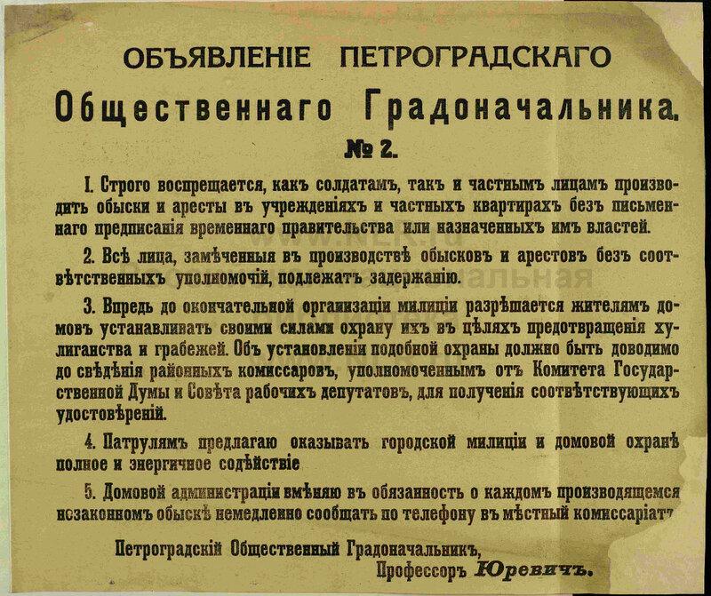 Объявление Петроградского Общ. Градоначальника №2.