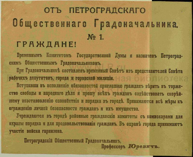 От Петроградского общ. градоначальника №1