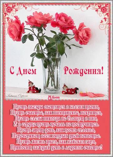 С днем рождения! Розы в прозрачной вазе, пожелание.