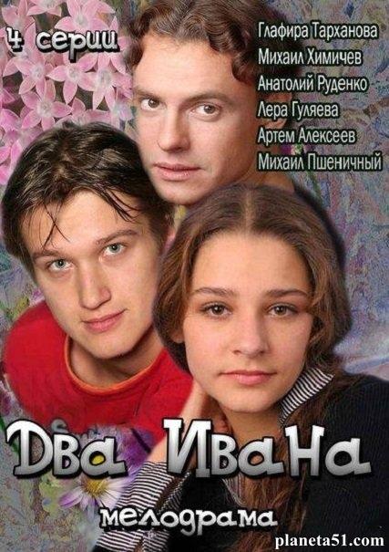 Два Ивана (1-2 серии из 2) / 2013 / РУ / HDTVRip