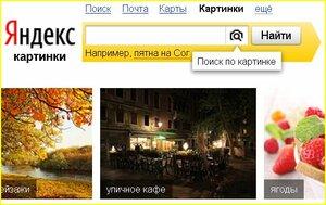 Поиск по картинке теперь и в Яндексе