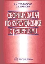 Книга Сборник задач по курсу физики с решениями, Трофимова, Павлова