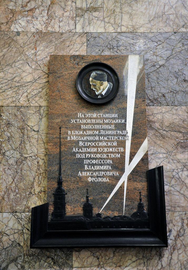Памятная доска художнику-мозаичисту В.Фролову на станции метро Новокузнецкая.