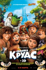 Семейка Крудс / The Croods (2013/BDRip/HDRip/3D)