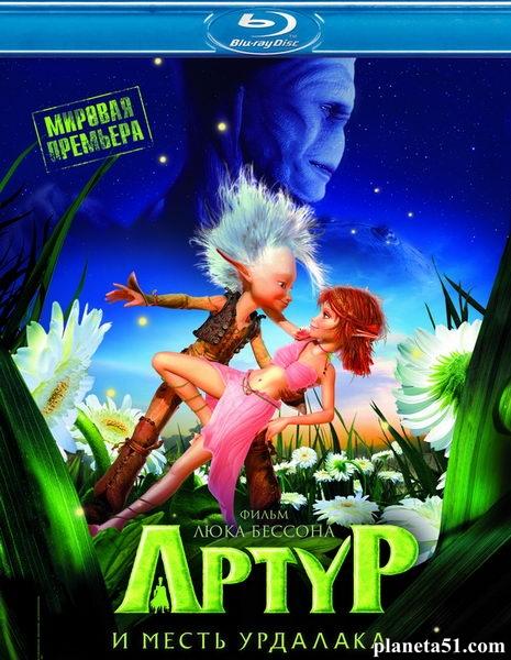 Артур и месть Урдалака / Arthur et la vengeance de Maltazard (2009/HDRip)