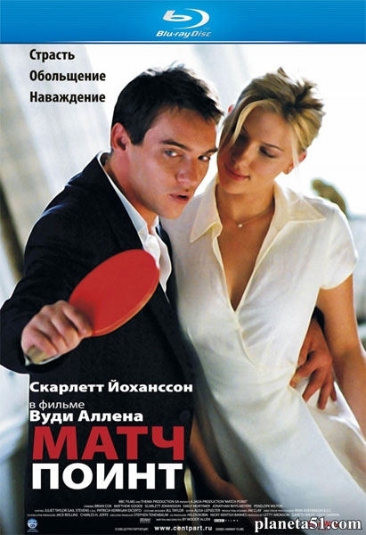 Матч Поинт / Match Point (2005/HDRip)